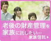 老後の財産管理を家族に託したい… 家族信託