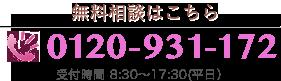 無料相談はこちら 0120-931-172 受付時間 9:30?17:30(平日)